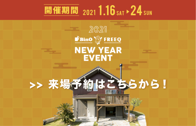 2021_new_year_event